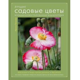 Купить Лучшие садовые цветы. Большая иллюстрированная энциклопедия