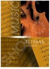 Тетрадь для нот вертикальная Бриз «Старинная скрипка»