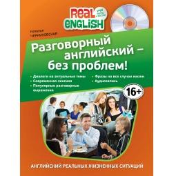 Купить Разговорный английский - без проблем! (+CD)