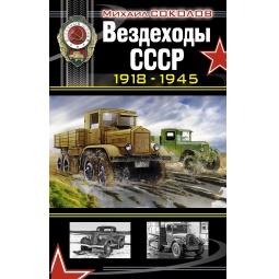 Купить Вездеходы СССР 1918–1945 годов