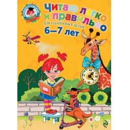 Купить Читаю легко и правильно (для детей 6-7 лет)