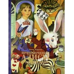 фото Приключения Алисы в Стране Чудес