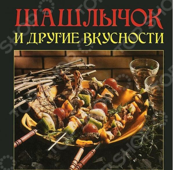В этом издании представлены разнообразные рецепты шашлыка.
