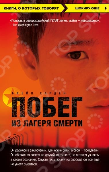 Он родился и живет в заключении, где чужие бьют, а свои предают. Его дни похожи один на другой и состоят из издевательств и рабского труда, так что он вряд ли доживет до 40. Его единственная мечта попробовать жареную курицу. В 23 года он решается на побег Шин Дон Хёк родился 30 лет назад в Северной Корее в концлагере 14 и стал единственным узником, который смог оттуда сбежать. Считается, что в КНДР нет никаких концлагерей, однако они отчетливо видны на спутниковых снимках и, по оценкам правозащитников, в них пребывает свыше 200 000 человек, которым не суждено выйти на свободу. Благодаря известному журналисту Блейну Хардену, Шин смог рассказать, что происходило с ним за колючей проволокой и как ему удалось сбежать в Америку. Международный бестселлер, основанный на реальных событиях. Переведен на 24 языка и лег в основу документального фильма, получившего мировое признание.