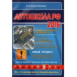 фото Автошкола 2016