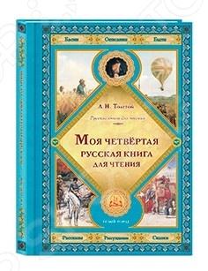 Моя четвертая русская книга для чтенияПроизведения отечественных писателей<br>Познавательные, занимательные и поучительные произведения для обучения детей чтению были специально собраны Львом Толстым в несколько Русских книг для чтения .<br>