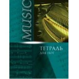 фото Тетрадь для нот вертикальная Бриз «Золотые струны»