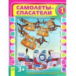 фото Самолеты-спасатели. Выпуск 1 (+ плакат и наклейки)
