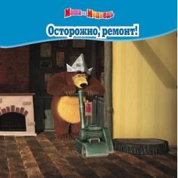 фото Маша и медведь. Осторожно, ремонт!
