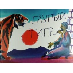 Купить Глупый тигр. Тибетская народная сказка