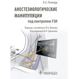 фото Анестезиологические манипуляции под контролем УЗИ