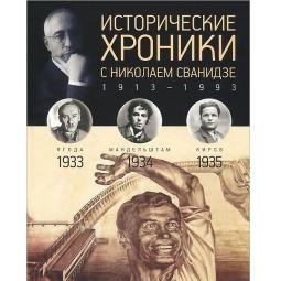 фото Исторические хроники с Николаем Сванидзе. Выпуск 8. 1933-1935