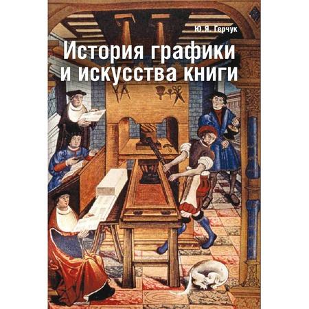 Купить История графики и искусства книги