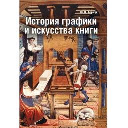 фото История графики и искусства книги
