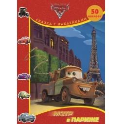 фото Тачки 2. Мэтр в Париже (+ наклейки)