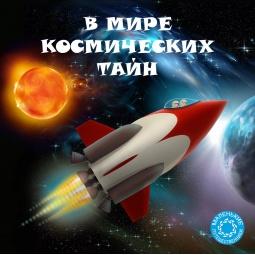 фото В мире космических тайн