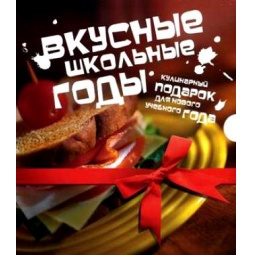Купить Вкусные школьные годы. Кулинарный подарок для нового учебного года. Комплект из 2-х книг