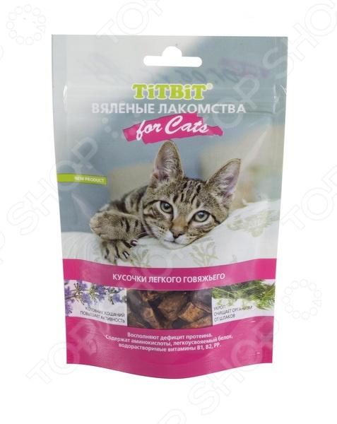 Лакомство для кошек TiTBiT 5125 Вяленые кусочки легкого говяжьего аппетитное угощение для вашего питомца. Есть множество способов проявить свою заботу в отношении домашнего любимца. Угощение лакомством окажется наиболее приятным и полезным поощрением для кошки.  Восполняет дефицит протеина.  Содержит легкоусвояемый белок, аминокислоты, водорастворимые витамины B1, B2, PP. Особенность вяленых лакомств компании TiTBiT в том, что они произведены по уникальному технологическому процессу. Мясные ингредиенты замачиваются в растворе, обогащенном целебными фитокорректорами. Затем продукт проходит процесс вяления в условиях, которые идентичны естественной сушке на солнце.