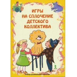 фото Игры на сплочение детского коллектива