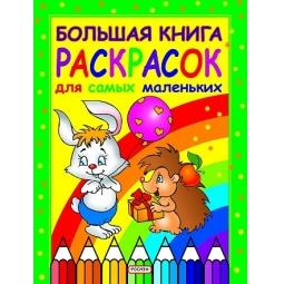 Купить Большая книга раскрасок для самых маленьких