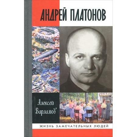 Купить Андрей Платонов