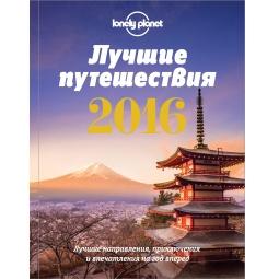 Купить Лучшие путешествия 2016