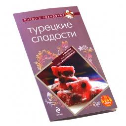 Купить Турецкие сладости