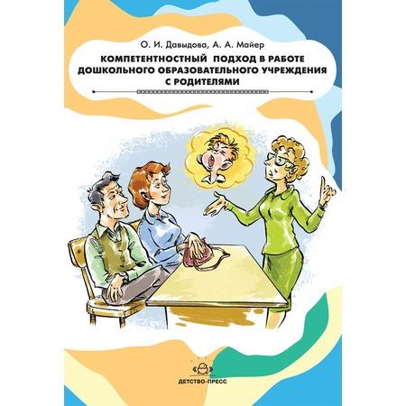 Купить Компетентностный подход в работе ДОУ с родителями