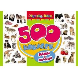 Купить 500 наклеек. Мамы и малыши