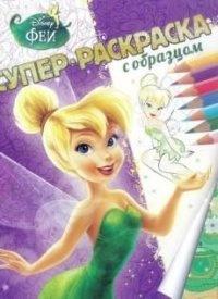 Феи. Супер-раскраска с образцомРаскраски для девочек<br>Книжка-раскраска, в которой ребенок, смотря на образец, раскрасит свою картинку. Для детей младшего школьного возраста.<br>
