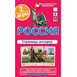 фото Россия. Страницы истории
