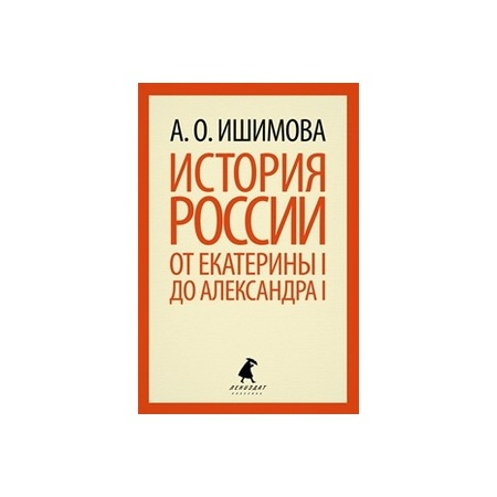 Купить История России от Екатерины I до Александра I