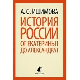 фото История России от Екатерины I до Александра I