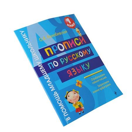 Купить Прописи по русскому языку