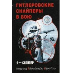 Купить Гитлеровские снайперы в бою. Откровения убийц