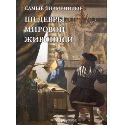 Купить Самые знаменитые шедевры мировой живописи