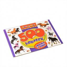 Купить 500 наклеек. Лошади и пони