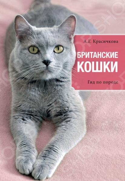 Британские кошкиДомашние животные<br>Несмотря на появление новых экзотических пород, британские кошки продолжают оставаться очень популярными как в нашей стране, так и за рубежом благодаря своему замечательному характеру: они дружелюбны, ласковы и легко ладят с другими питомцами. В этой книге вы найдете полное описание особенностей породы и узнаете, как устроить для кошки комфортное место в доме, привить ей правильные привычки, выбрать подходящий корм, а также вовремя заметить проблемы со здоровьем.<br>