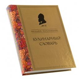 фото Кулинарный словарь
