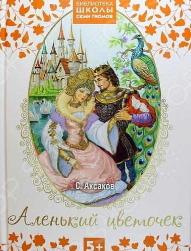 Сказки русских писателей Мозаика-Синтез 978-5-4315-0130-2 Аленький цветочек