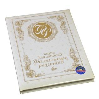 Купить Книга для записей фамильных рецептов (белая)