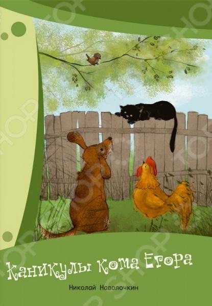 Каникулы кота ЕгораКто бы мог подумать, что в одно лето вся жизнь кота Егора, баловня и неженки, изменится! А всё потому, что ему пришлось покинуть уютную хозяйскую квартиру и провести каникулы в самом обычном посёлке. Там его ждёт волнующее знакомство с огромным и полным тайн окружающим миром, новыми верными друзьями и настоящим вольным житьём. Удивительно весёлая, добрая и увлекательная повесть Николая Наволочкина с первой страницы покоряет своим обаянием и достойна стать одним из любимых произведений детства. Рисунки к книге и дизайн-макет выполнила Виктория Кирдий - художница, которую называют основателем детского импрессионизма . Для детей младшего школьного возраста.<br>