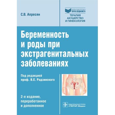 Купить Беременность и роды при экстрагенитальных заболеваниях
