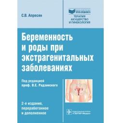 фото Беременность и роды при экстрагенитальных заболеваниях