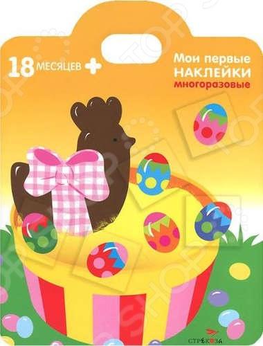 Книжка с многоразовыми наклейками. В игровой форме книжки учат ребенка, как пользоваться наклейками и находить наклейки, похожие на крупные картинки. Для детей до 3-х лет.