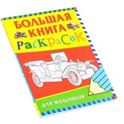 Купить Большая книга раскрасок для мальчиков