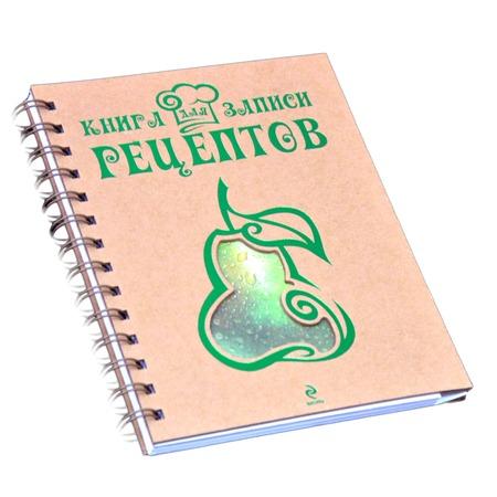 Купить Книга для записи рецептов (Груша)