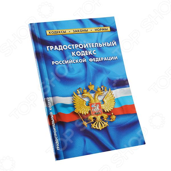 Градостроительный кодекс Российской ФедерацииГражданское право<br>В издании приведен официальный текст Градостроительного кодекса Российской Федерации.<br>