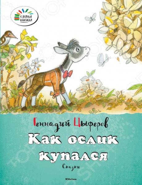 Как ослик купалсяСказки русских писателей<br>Красочно иллюстрированная книга сказок несомненно понравится вашим детям. Для младшего школьного возраста.<br>