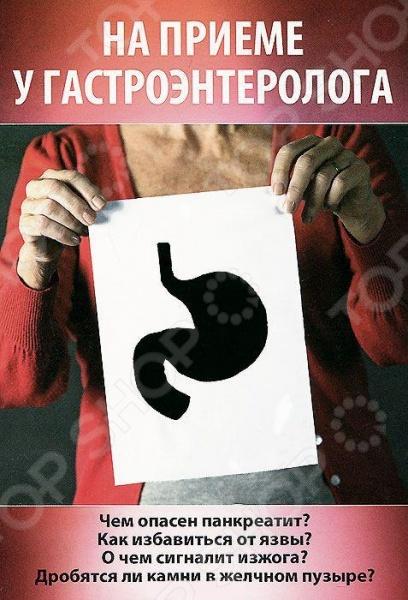 На приеме у гастроэнтерологаКлиническая медицина<br>Из этой книги вы узнаете: чем опасен панкреатит; как избавиться от язвы; о чем сигналит изжога; дробятся ли камни в желчном пузыре.<br>